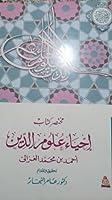 مختصر كتاب إحياء علوم الدين