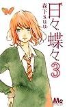 日々蝶々 3 (Hibi Chouchou, #3)