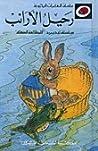 رحيل الأرانب