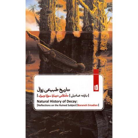 Image result for تاریخ طبیعی زوال
