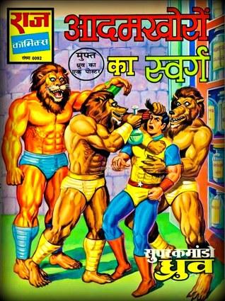 Aadamkhoron Ka Swarg