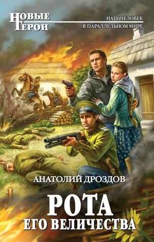 Рота Его Величества Анатолий Дроздов