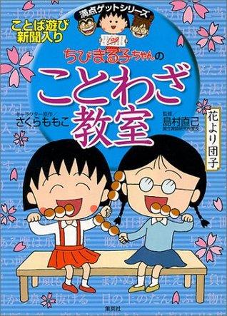 Guide Book JAPAN Momoko Sakura Chibi Maruko-chan Daizukan