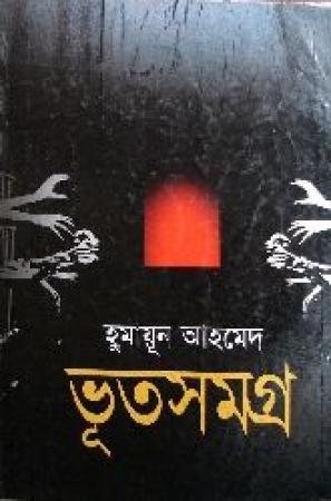 ভূত সমগ্র প্রথম খণ্ড – হুমাযূন আহমেদ – Bhut Samagra Vol. 1 – Humayun Ahmed