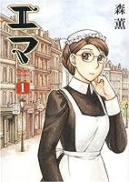 Emma: A Victorian Romance.