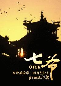 七爷 [Qiye | Lord Seventh] by Priest