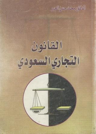 كتاب القانون التجاري السوداني pdf