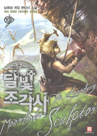 달빛 조각사 10 (The Legendary Moonlight Sculptor, #10)