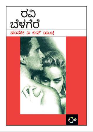 ಹ೦ತಕೀ ಐ ಲವ್ ಯೂ! [Hantaki I Love You!] by Ravi Belagere