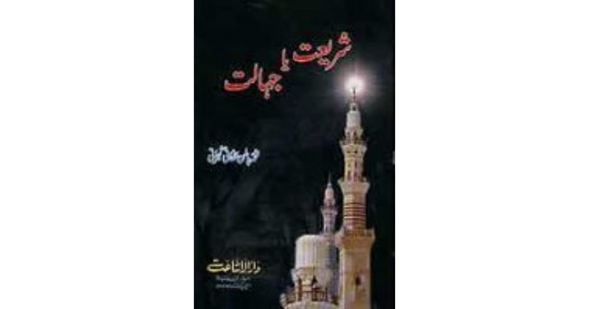 Shariat Ya Jahalat Urdu Book