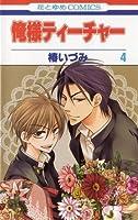 俺様ティーチャー 4 (Oresama Teacher, #4)