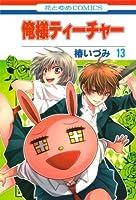 俺様ティーチャー 13 (Oresama Teacher, #13)