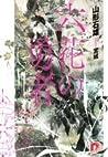六花の勇者 (Rokka no Yuusha, #1)