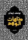 متاهات الوهم by Youssef Ziedan