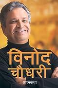 Binod Chaudhary: An Autobiography