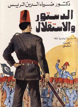 تحميل كتاب الدولة والثورة pdf