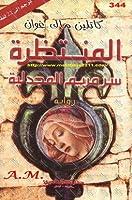 المنتظرة - سر مريم المجدلية