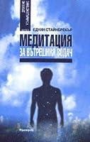 Медитация за вътрешния водач: Духовна технология на ХХI век