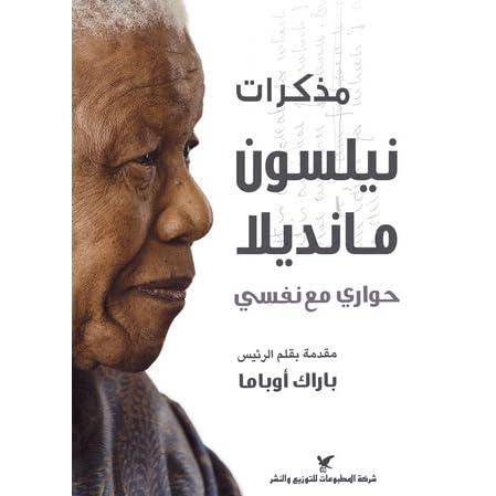 مذكرات نيلسون مانديلا