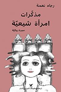 مذكرات امرأة شيعية