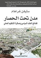 مدن تحت الحصار