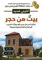 بيت من حجر