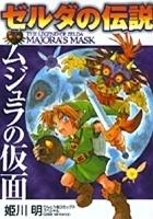ゼルダの伝説 ムジュラの仮面 - The Legend of Zelda: Majora's Mask (Zelda, #3)