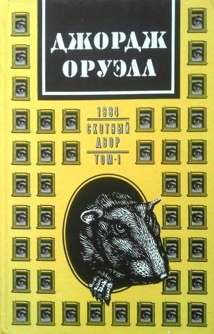 1984, Скотный Двор George Orwell, Джордж Оруэлл
