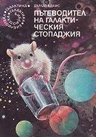 Пътеводител на галактическия стопаджия (Пътеводител на галактическия стопаджия, #1-2)