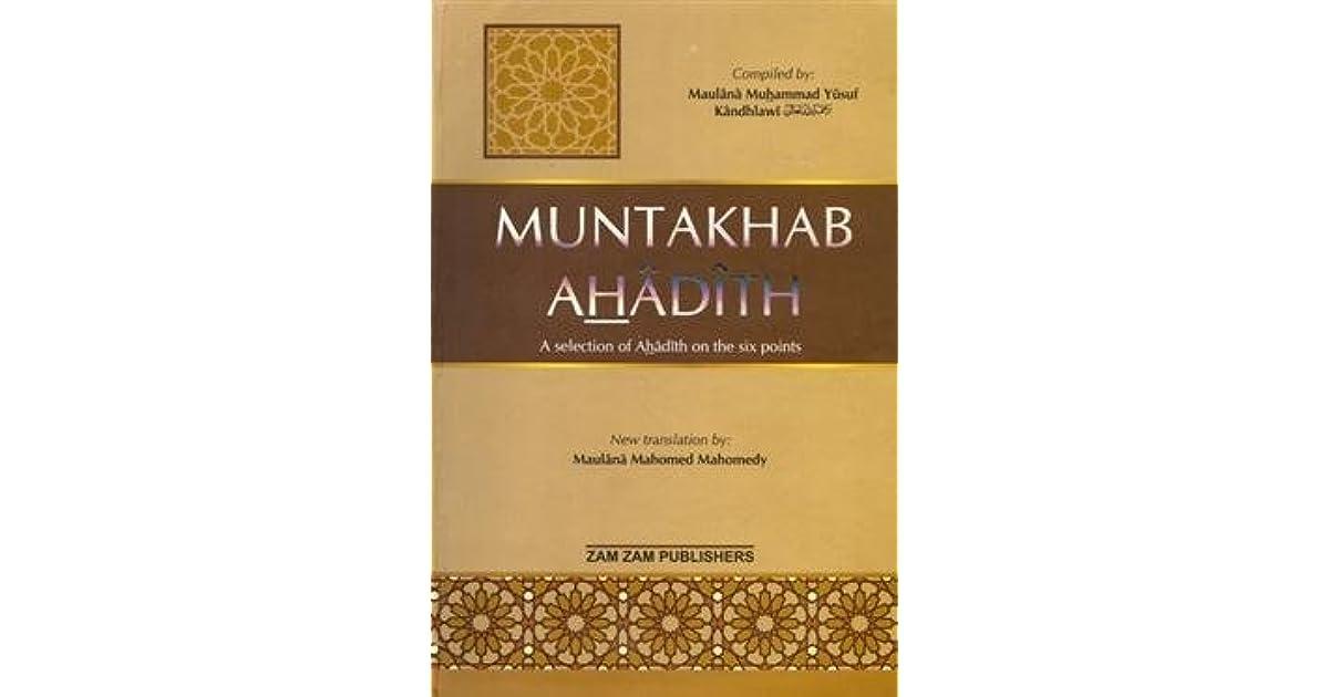 Muntakhab Ahadith Pdf