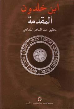 مقدمة ابن خلدون الجزء الثالث Ibn Khaldun, عبد السلام الشدادي