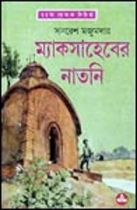 ম্যাকসাহেবের নাতনি by Samaresh Majumdar