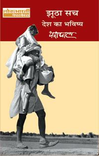 झूठा सच : देश का भविष्य [Jhootha Sach: Desh