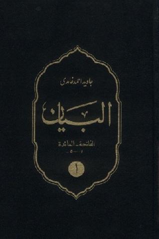 Al-Bayan Volume 1 by Javed Ahmad Ghamidi