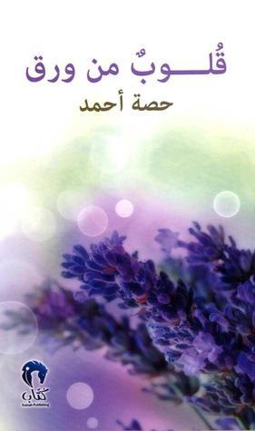 قلوب من ورق By حصة أحمد