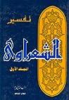 تفسير القرآن الكريم للشعراوي - 1