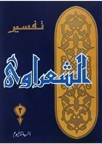 تفسير القرآن الكريم للشعراوي - 2