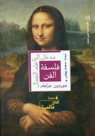 فلسفة الفن: مدخل إلى علم الجمال
