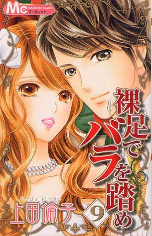 裸足でバラを踏め [Hadashi de Bara wo Fume] 9