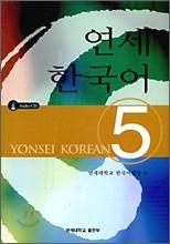 연세 한국어 5
