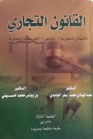 تحميل كتاب القانون التجاري السعودي عبدالهادي الغامدي pdf
