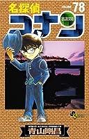 名探偵コナン 78 (Detective Conan #78)