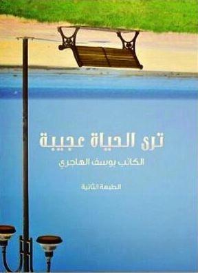 كتاب ترى الحياة عجيبة يوسف الهاجري pdf