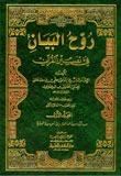 روح البيان في تفسير القرآن