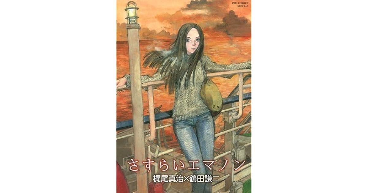 "JAPAN Kenji Tsuruta Art Book /""Eternal/"""