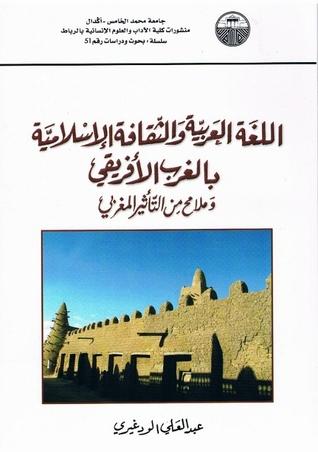 اللغة العربية والثقافة الإسلامية بالغرب الإفريقي وملامح من التأثير المغربي  by عبد العلي الودغيري