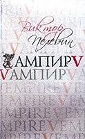 Ампир V (Вампиры, #1)