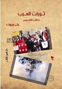 ثورات العرب.. خطاب التأسيس