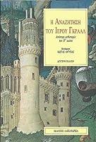 Η αναζήτηση του ιερού Γκράαλ : Ανώνυμη μυθιστορία του ΙΓ' αιώνα