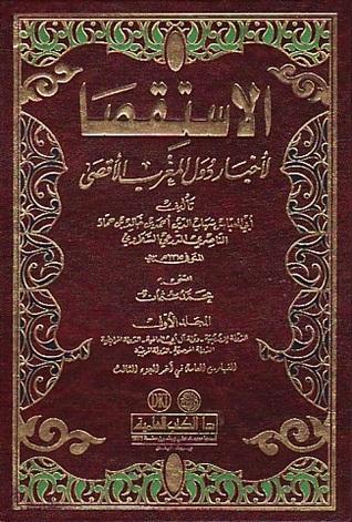 كتاب الاستقصا لاخبار دول المغرب الاقصى
